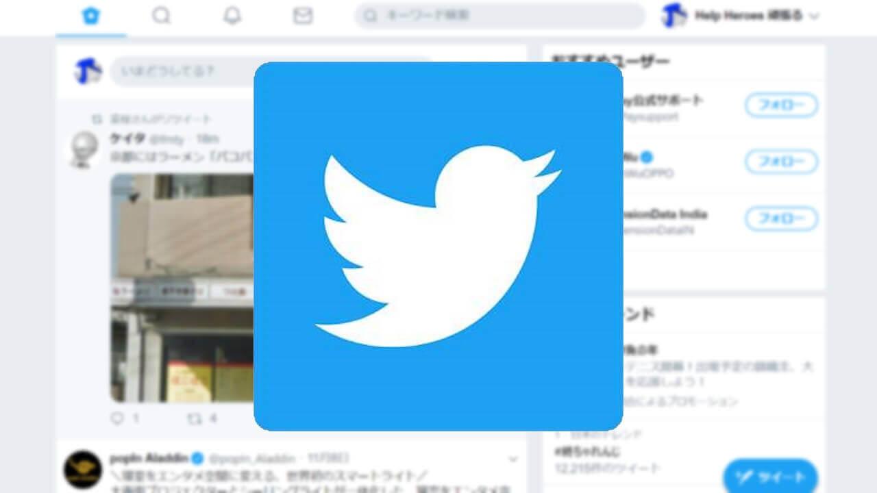 2カラムの新しい「Twitter」が解禁、新機能も利用可能