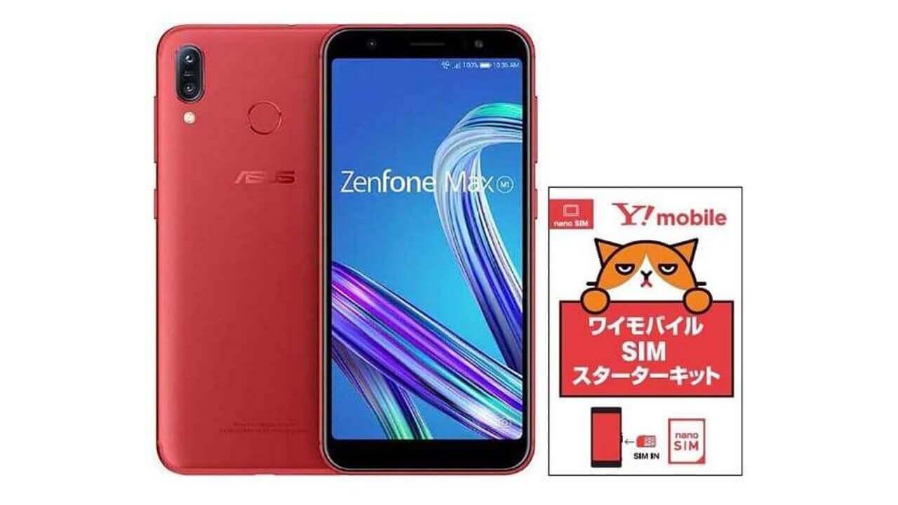 ビックカメラ、「ZenFone Max (M1)」を4,000円引きで販売