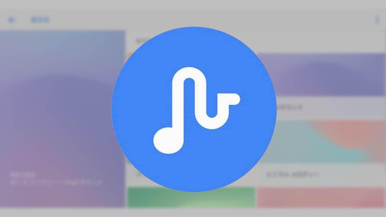Google「サウンド」アプリがv2.0.1にアップデート、Pixel 3以外でも一応利用可能に