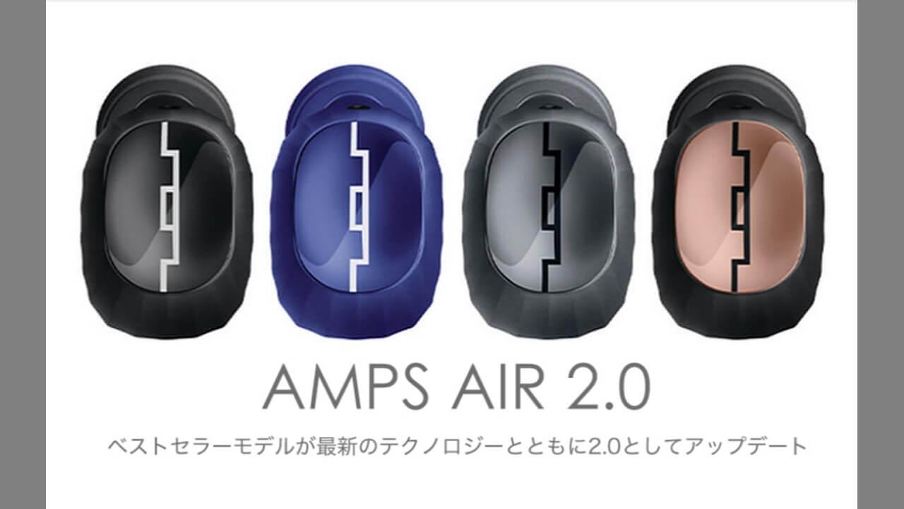 国内正規代理店「Amps Air 2.0」を2,020円値下げ
