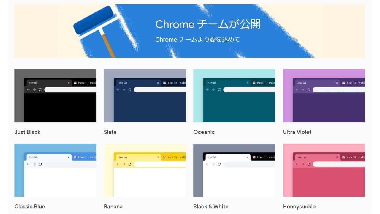 Chromeブラウザ用公式カラーテーマ14パターンが公開、無料適用可能