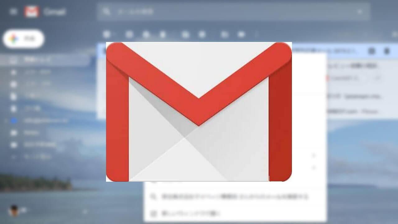 WEB版「Gmail」の右クリック拡大メニューがやってきた【レポート】
