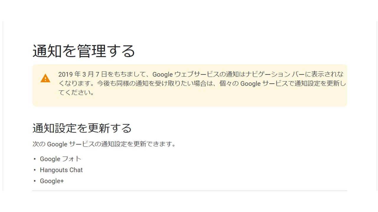Google、WEBの通知ウィジェットを3月7日に廃止