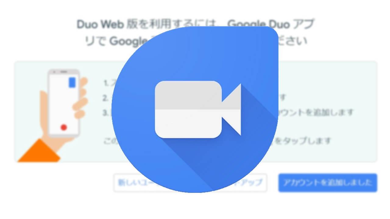 WEBブラウザ版「Google Duo」提供開始