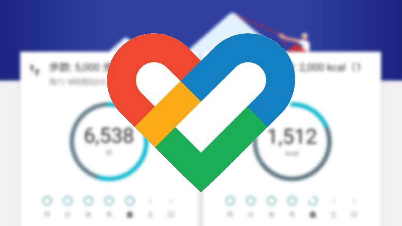 WEB版「Google Fit」が3月19日で提供終了