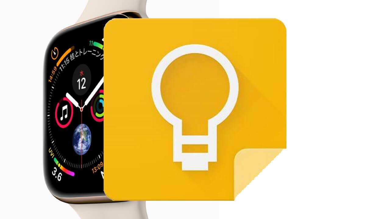 ついにApple Watchで「Google Keep」を利用可能に