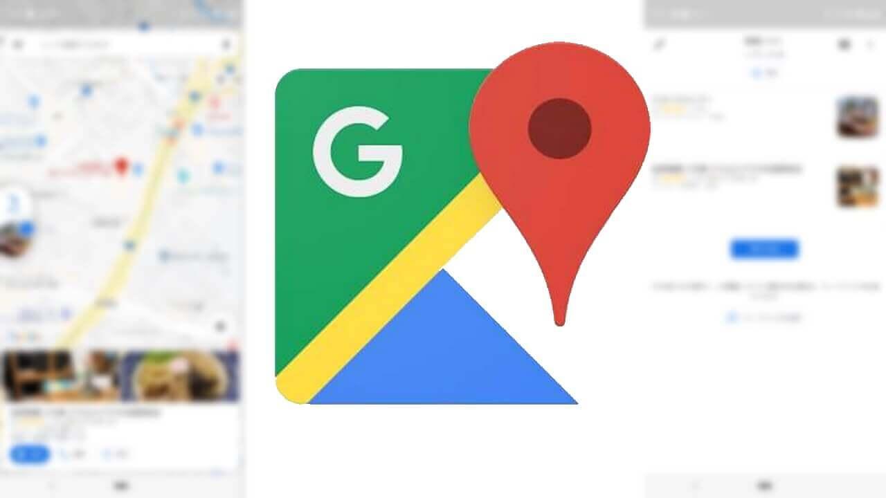 「Google マップ」が複数スポットの一括共有をサポート【レポート】