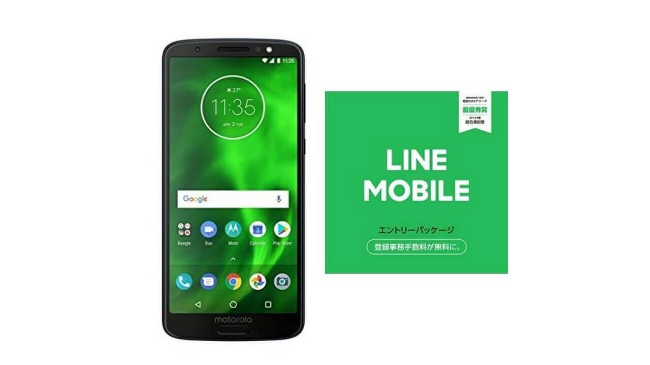 LINEモバイル+MotorolaがAmazonでお得、5,000円引きクーポン配布中