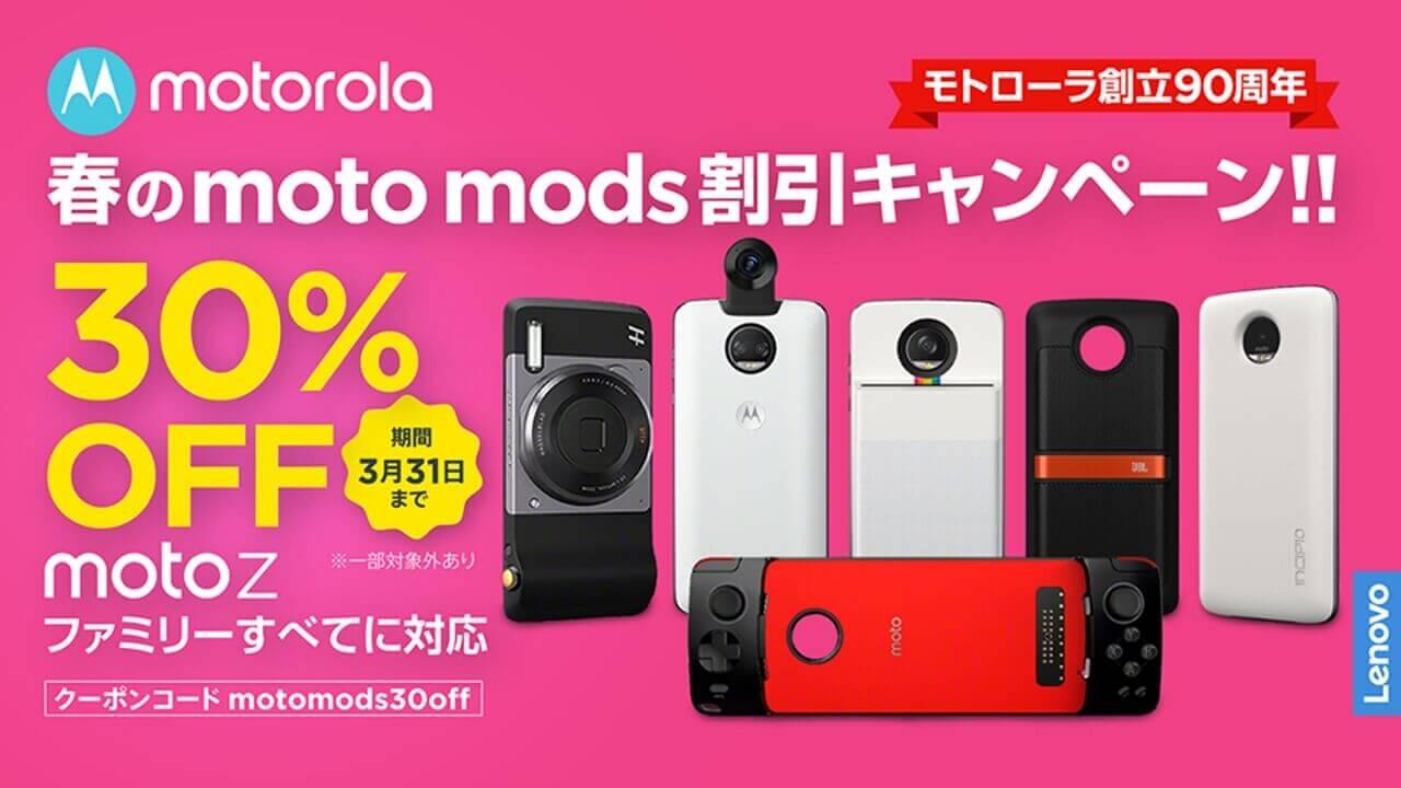 「Moto Mods」が30%引きに!3月31日まで