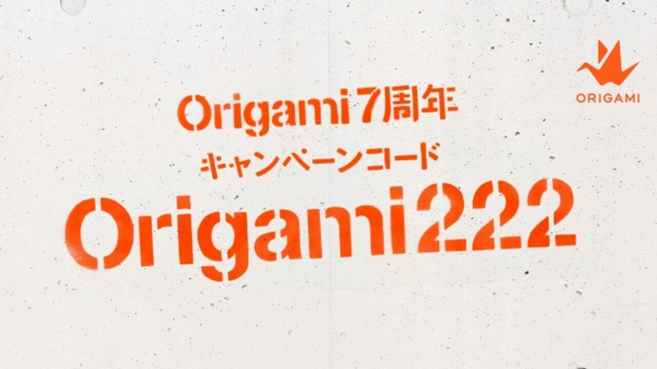 「Origami Pay」7周年、加盟全店で利用できる222引き円クーポン配布中