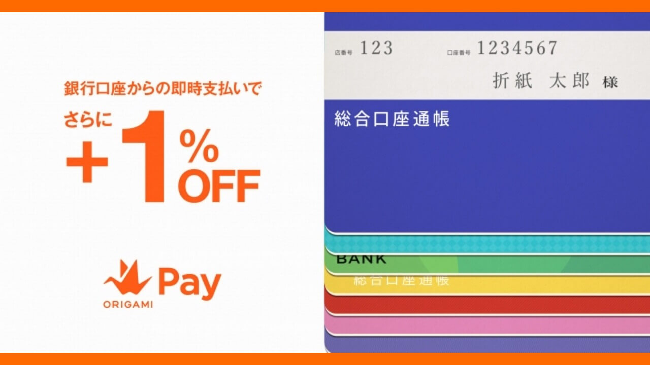 Origami Pay、口座支払いで+1%上乗せ割引キャンペーン