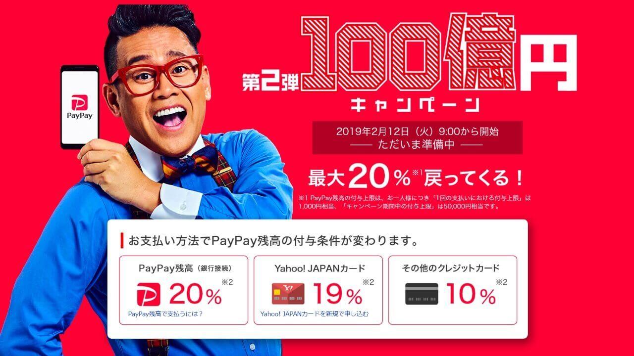 PayPay「第2弾100億円キャンペーン」開始、一応5月31日まで