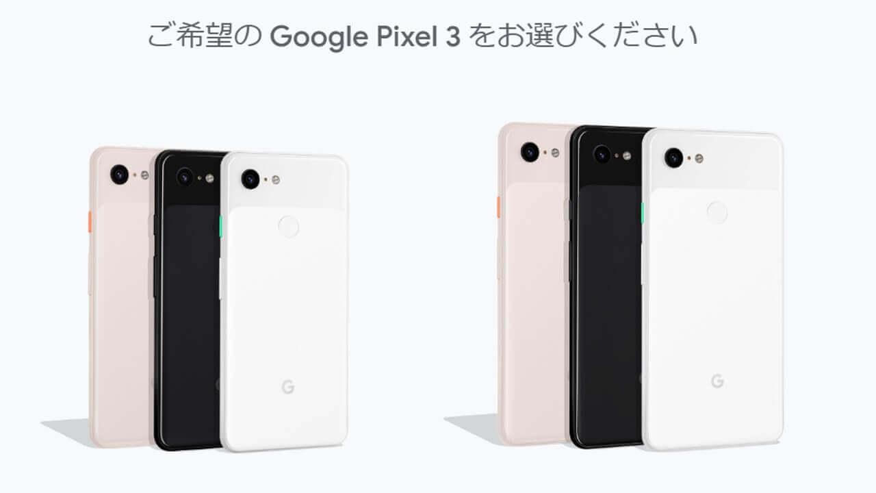 Googleストアで「Pixel 3/Pixel 3 XL」が全色値下げ、3月15日まで