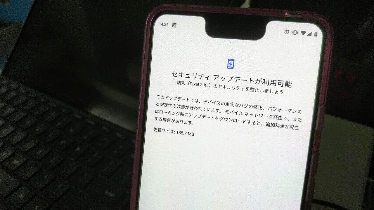 「Pixel 3/3 XL」に2019年2月のセキュリティアップデートが配信