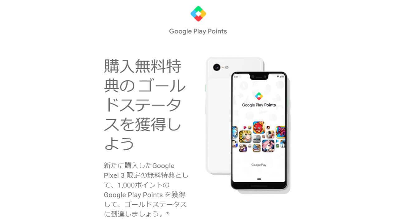 「Pixel 3/3 XL」購入無料特典がようやく付与された【レポート】