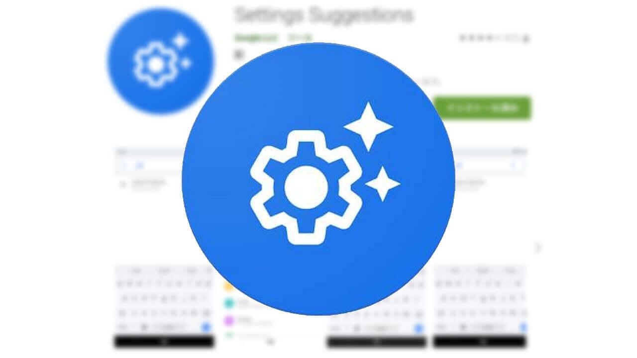 Pixel 3用推奨設定アプリ「Settings Suggestions」がGoogle Playで公開