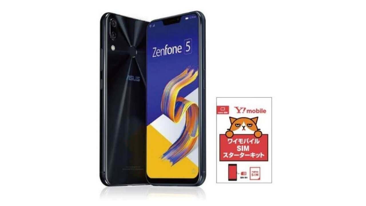 ビックカメラ、「ZenFone 5」を約10,000円引きの特価で販売中