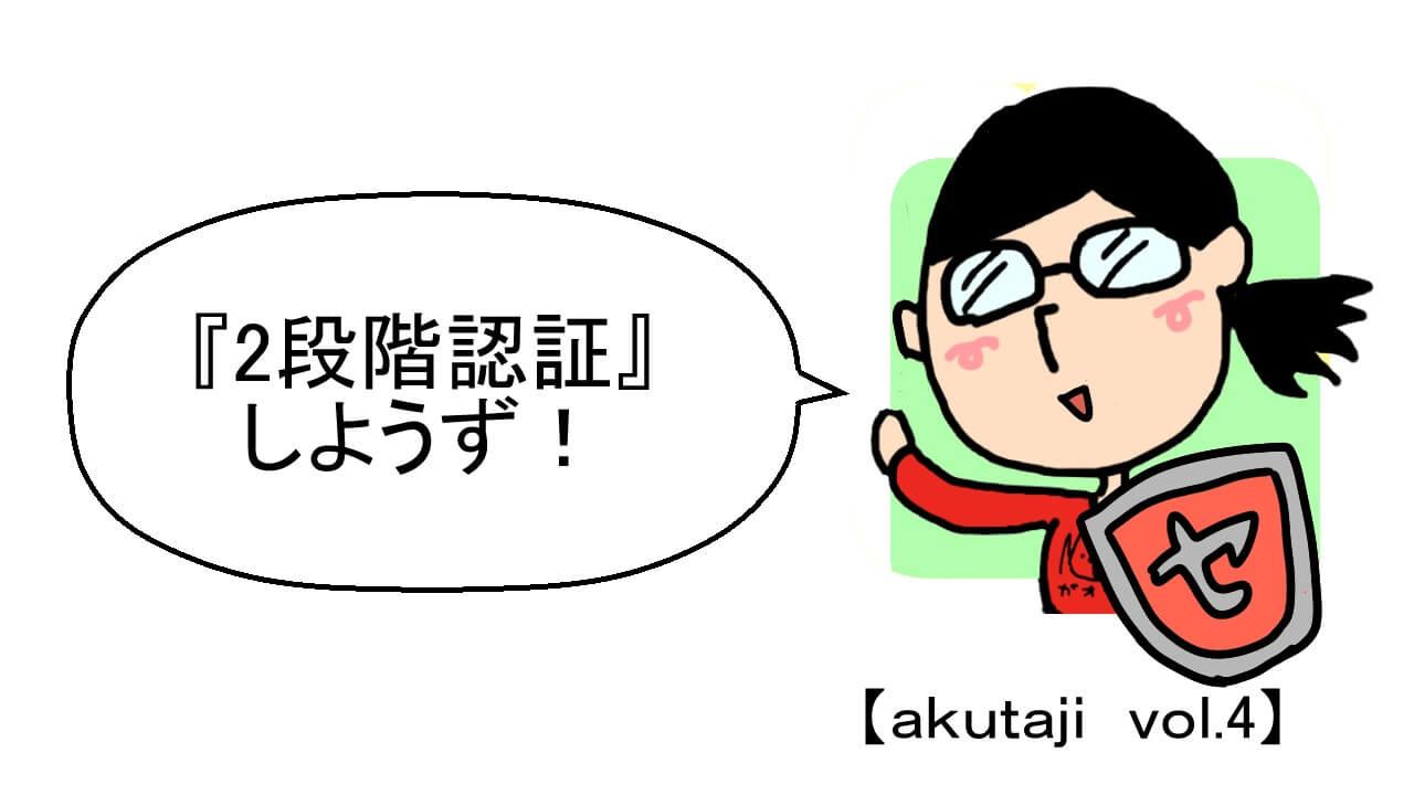 2段階認証しようず!【akutaji Vol.4】