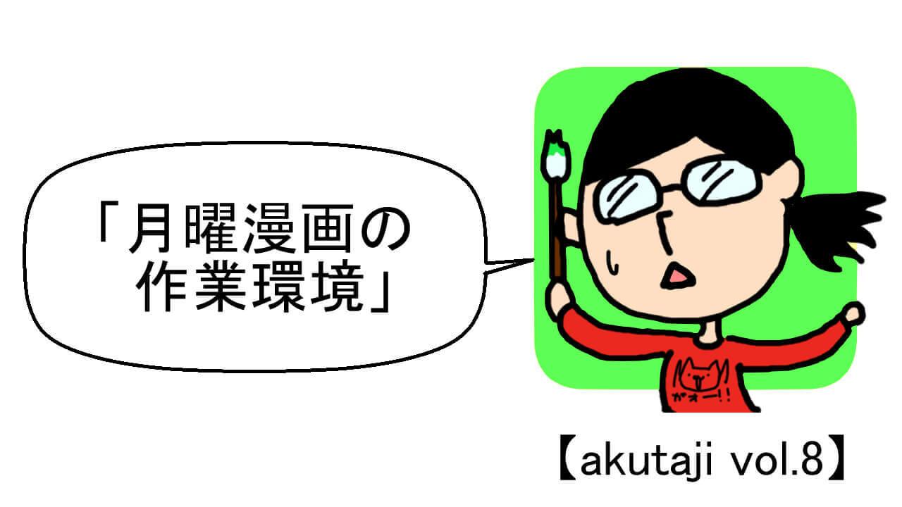 月曜漫画の作業環境【akutaji Vol.8】