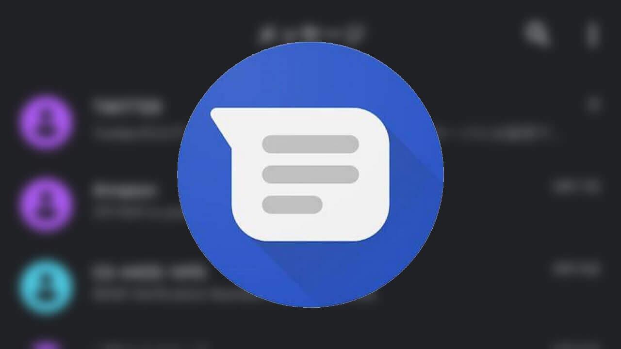 「Android メッセージ」の検索機能が拡充