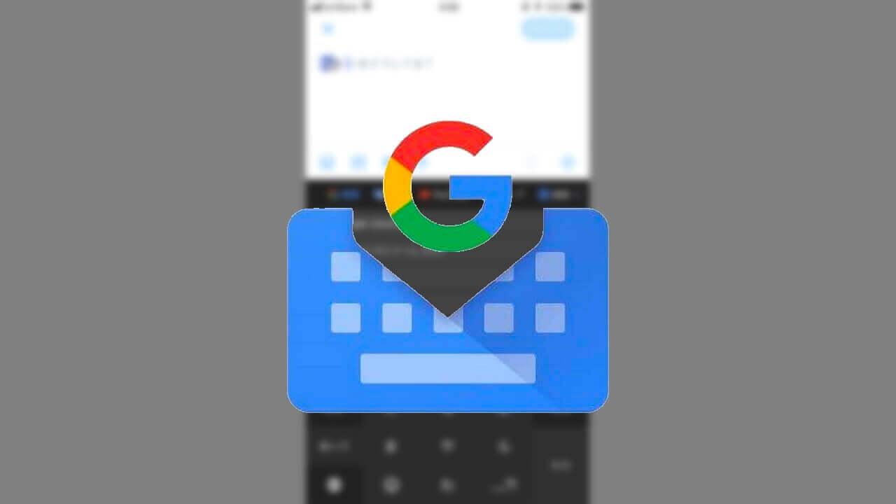 iOS版「Gboard」にGoogle翻訳が統合