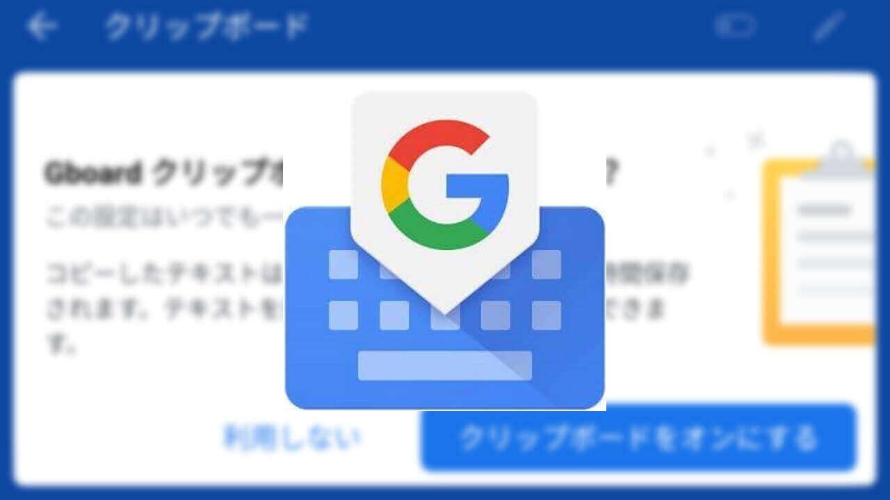 Android版「Gboard」のクリップボードが正式リリース
