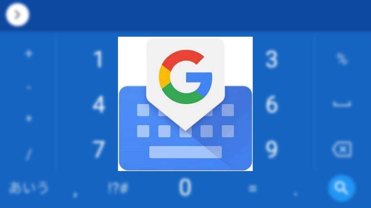 Android版「Gboard」ベータ日本語キーボードに謎設定が追加【レポート】