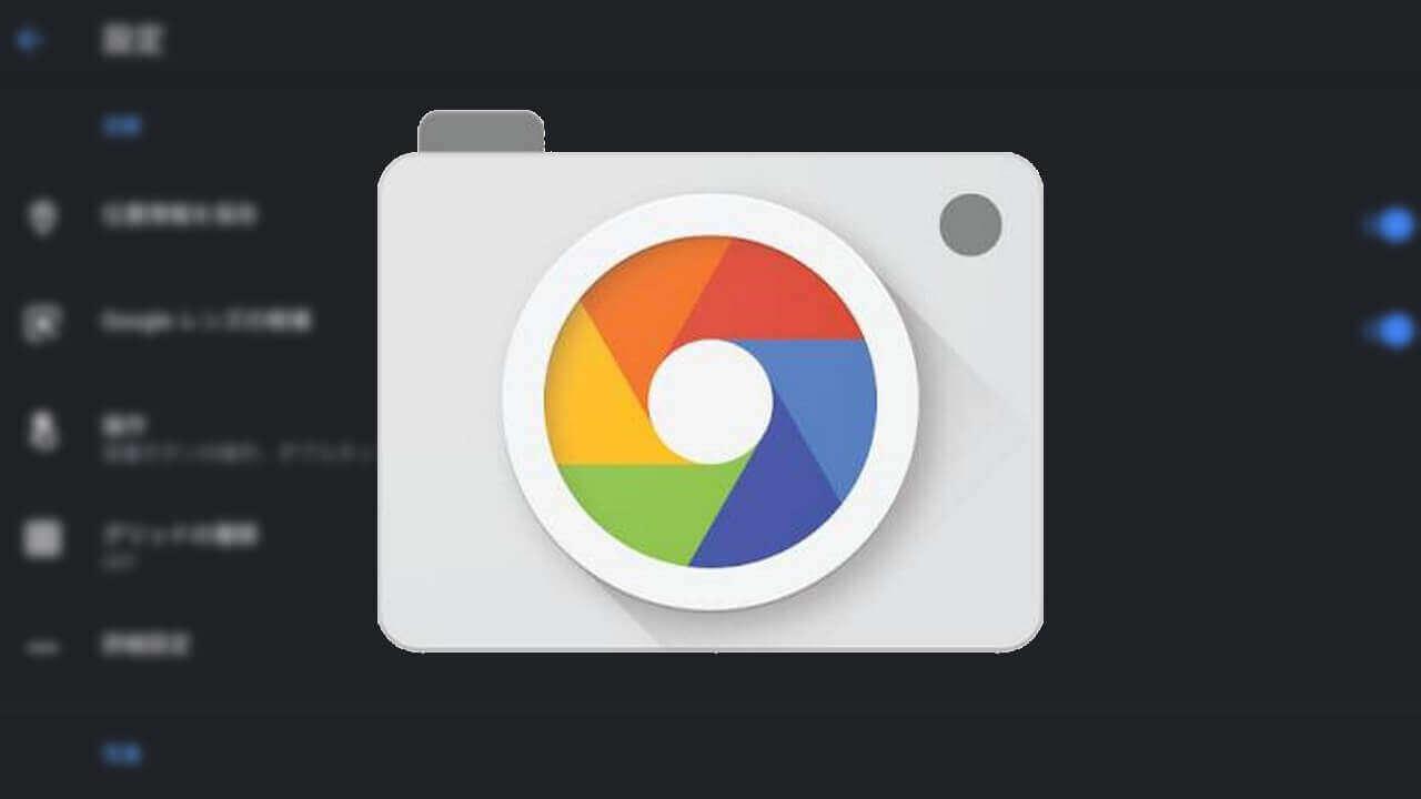 Pixel 3カメラアプリ「Google カメラ」がダークモードをサポート