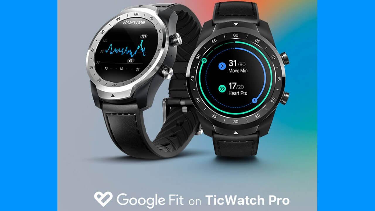 「TicWatch Pro」に最適化されたGoogle Fitが提供開始