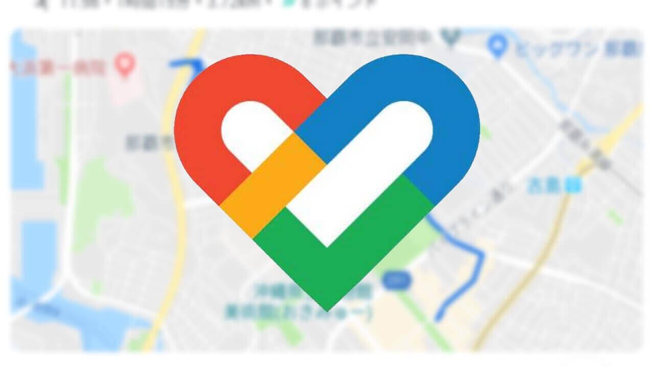 「Google Fit」が野外ワークアウトの高度表示をサポート