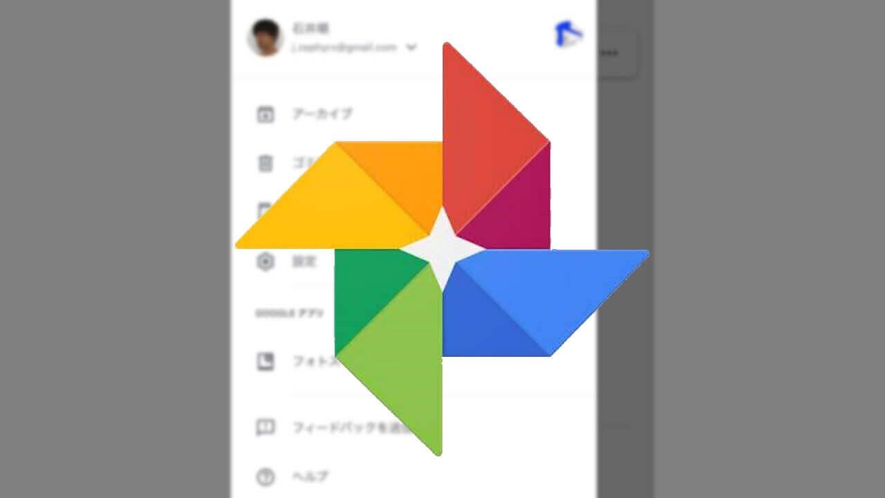 「Google フォト」共有ライブラリがタブに移動【レポート】