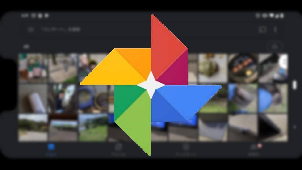Android版「Google フォト」にスマートフォンの明るさを調整できる操作が追加