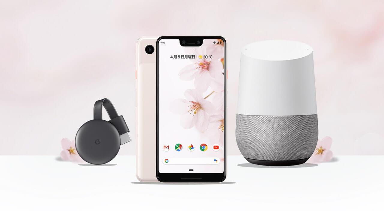 「Pixel 3 XL」を購入するとGoogle HomeとChromecastがプレゼントされるキャンペーン開始