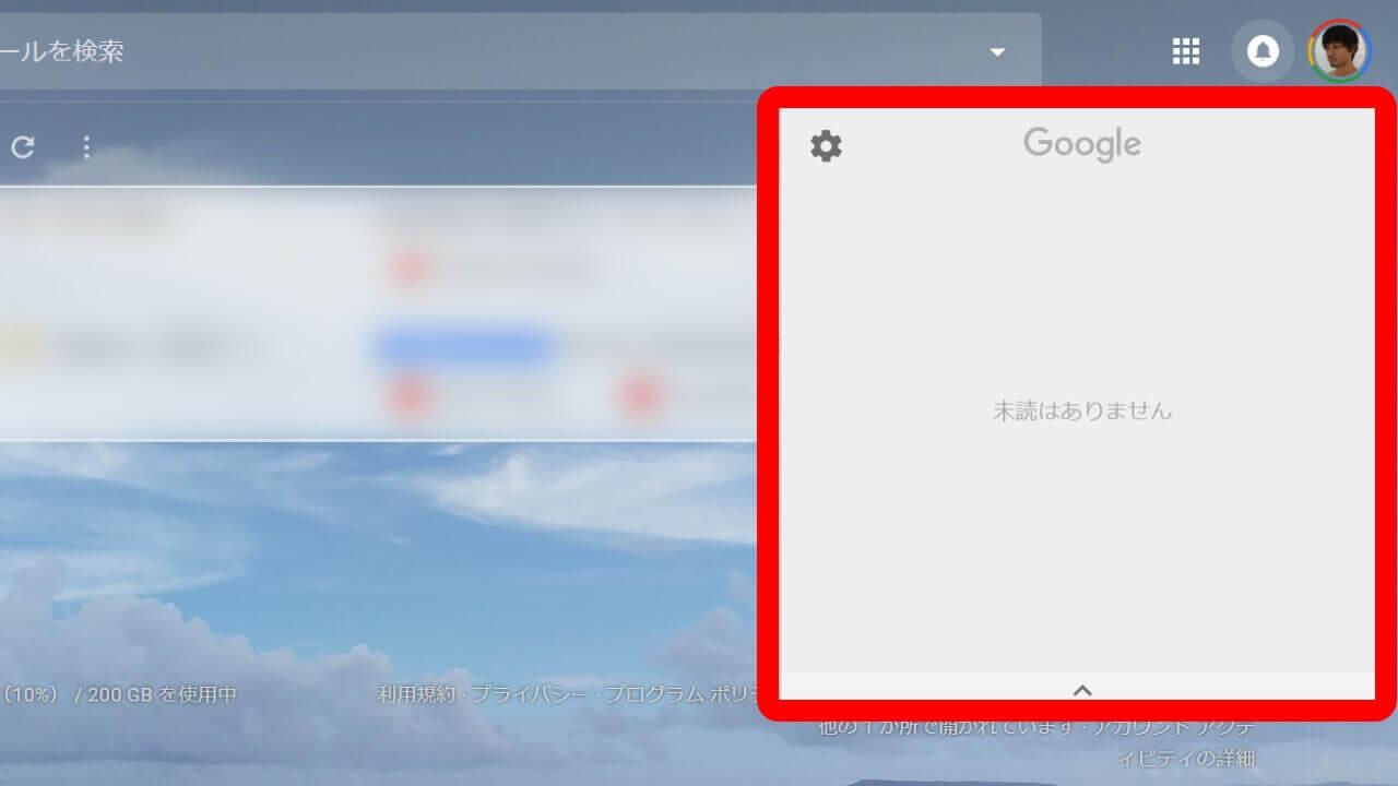 GoogleのWEB通知ウィジェットが終了