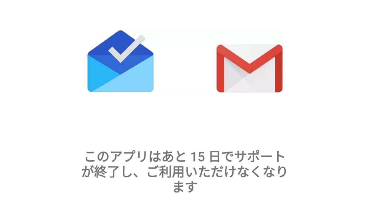 「Inbox」終了まで残り15日、異例のカウントダウン開始