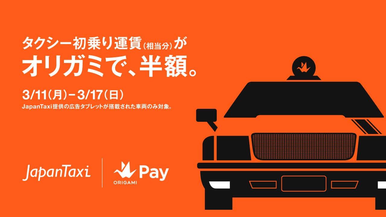「オリガミで、半額。」キャンペーン第4弾はJapanTaxi