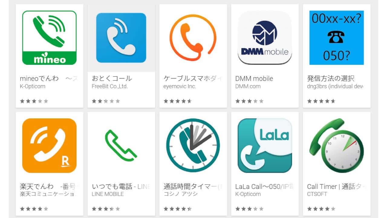 3月9日以降はMVNOのAndroid通話サービスが利用しにくくなる可能性大