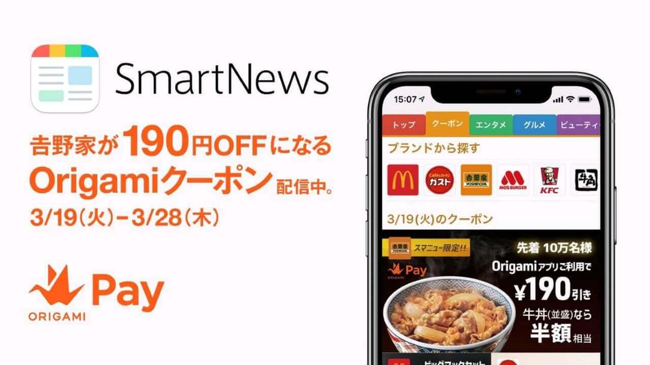 SmartNewsで吉野家190円引きOrigami Payクーポン配布中
