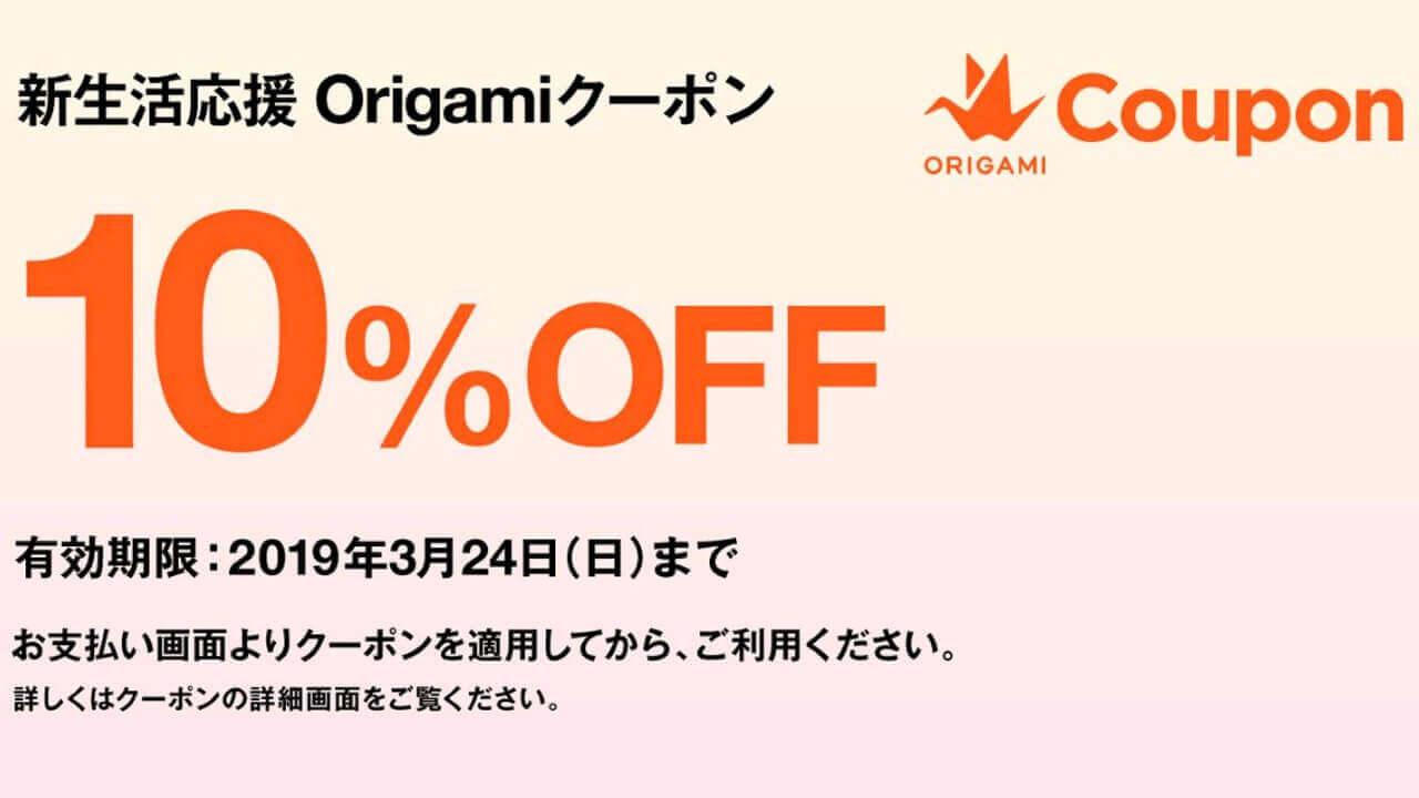 10%引き「新生活応援Origamiクーポン」配布中、3月24日まで