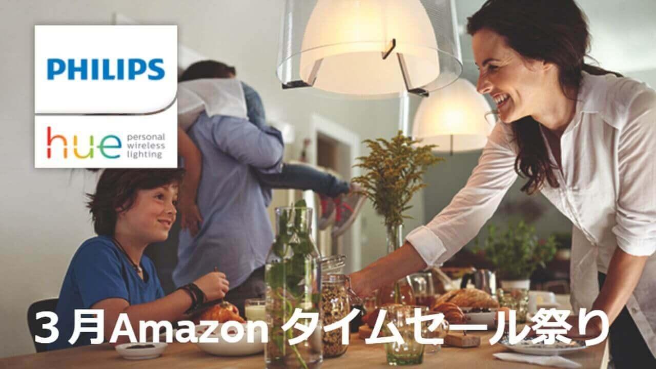 スマートライト「Philips Hue」、Amazonタイムセール祭り登場へ