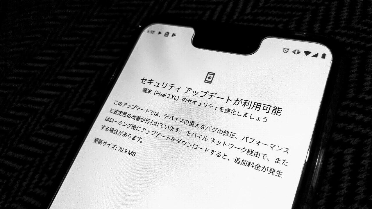 「Pixel 3/3 XL」に2019年3月のセキュリティアップデートが配信
