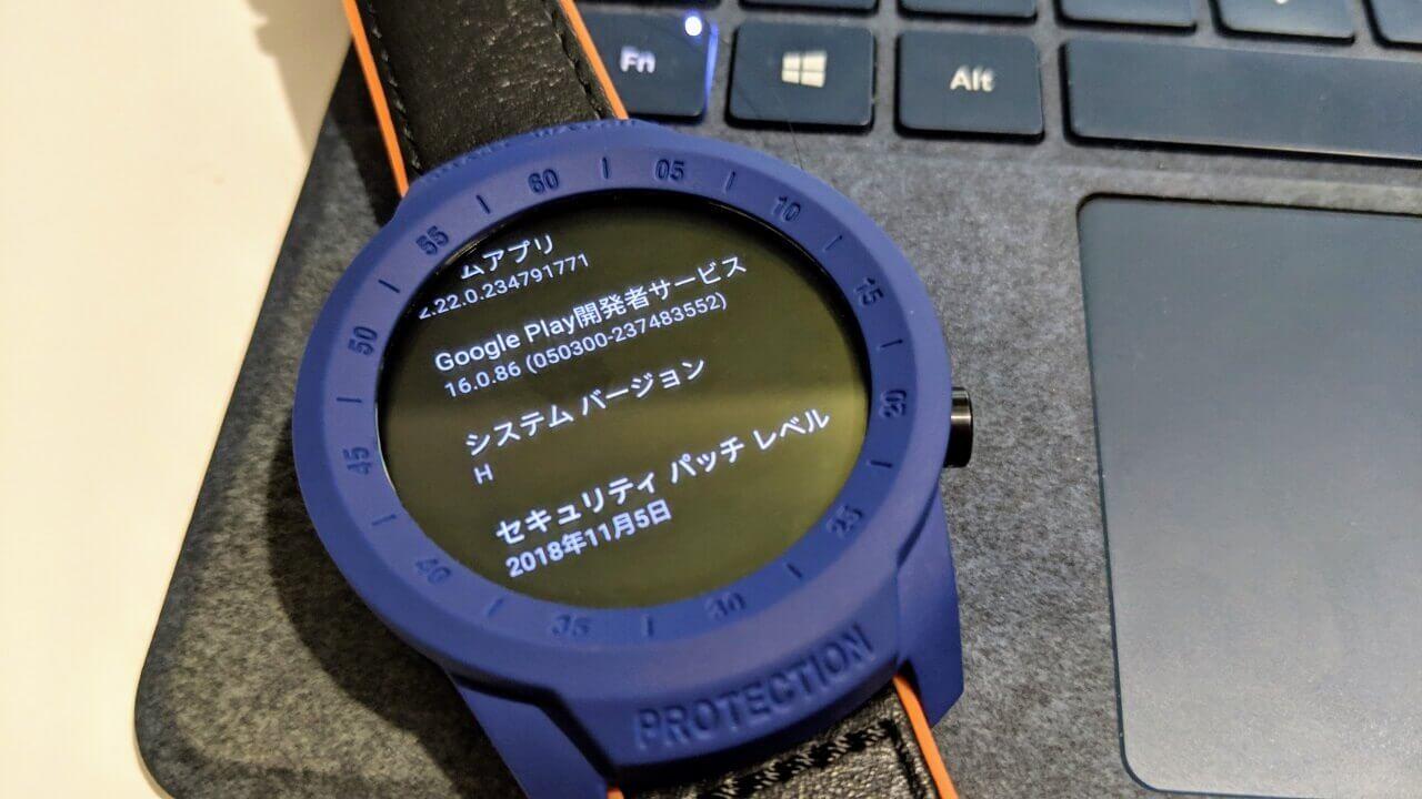 """「TicWatch Pro」にシステムバージョン""""H""""がきた【レポート】"""