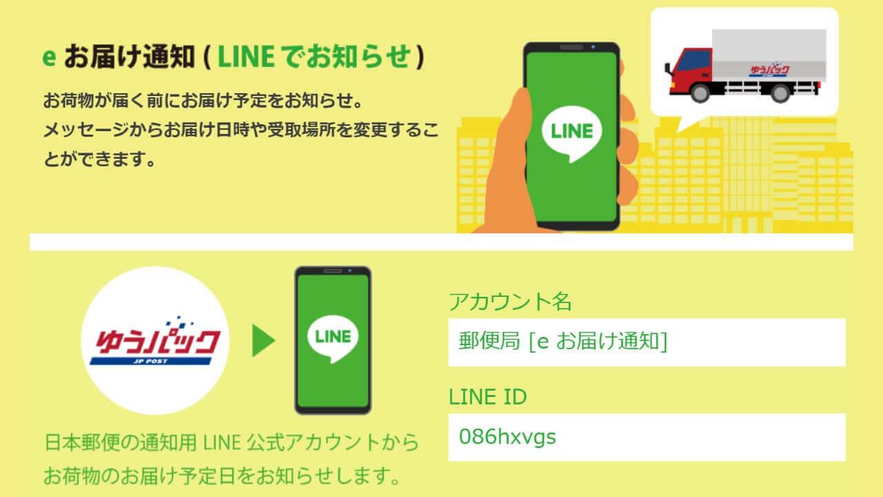 ゆうパックのお届け予定をLINEで受け取れる「e受取アシスト」提供開始