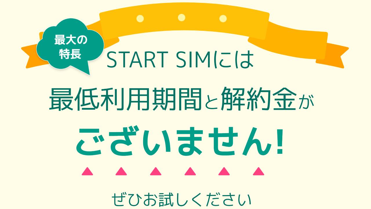 日本通信、最低利用期間と解約金不要の「START SIM」新発売