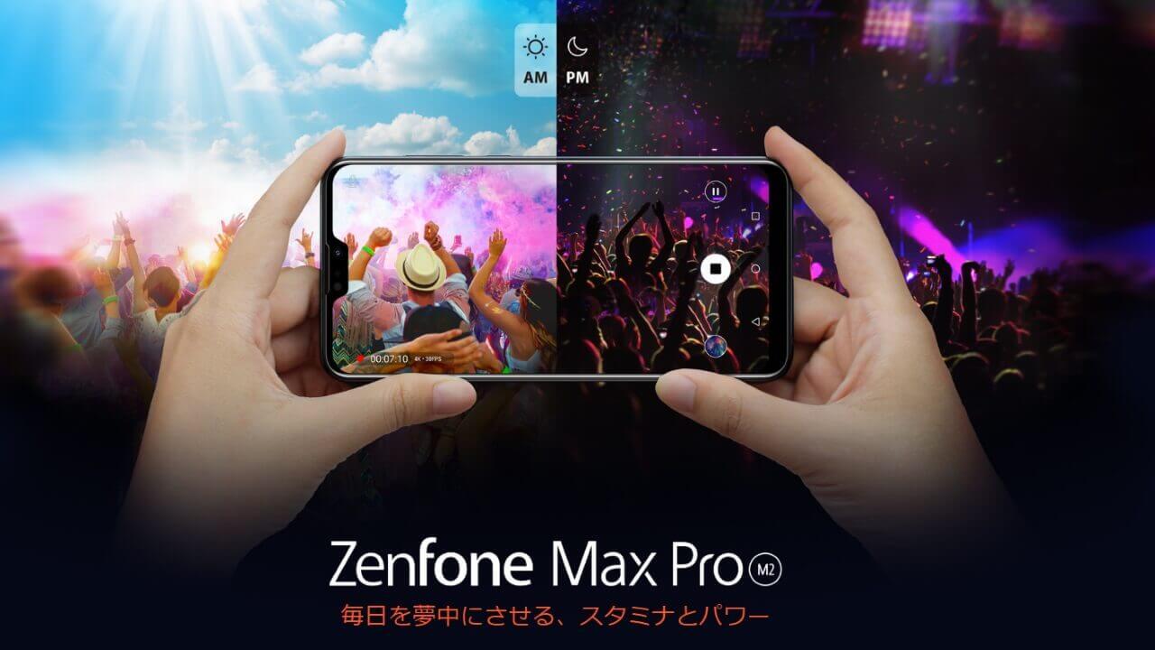 ピュアAndroid「ZenFone Max(M2)/Max Pro(M2)」発売