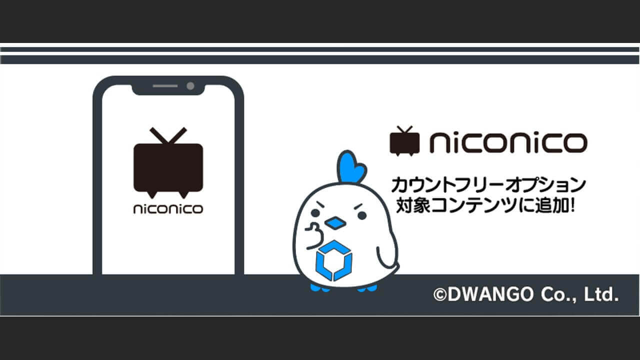 LinksMate、「niconico」をカウントフリーに追加