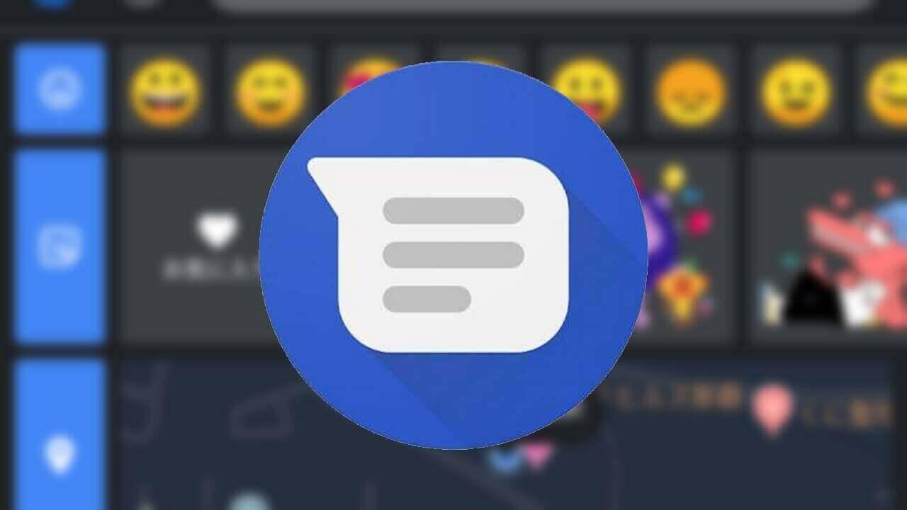 「Android メッセージ」があらゆるファイルの添付をサポート