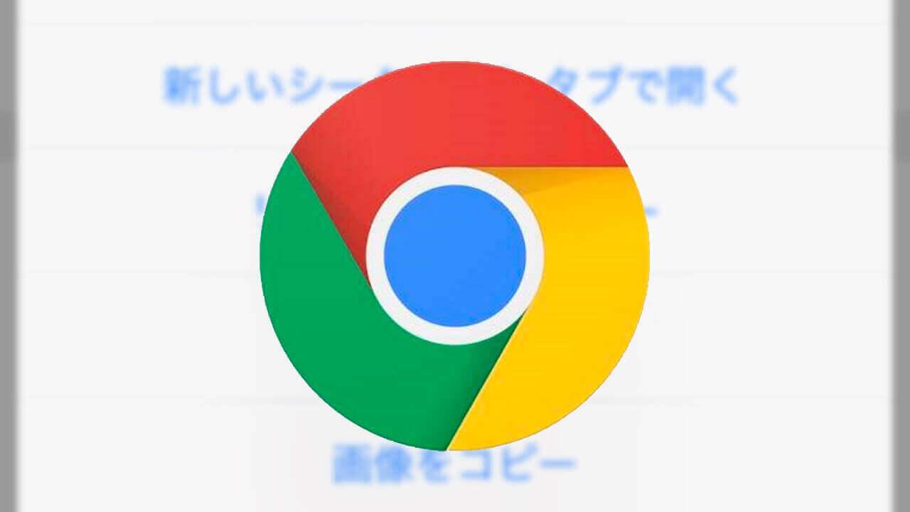 iOS版「Chrome」がコピー画像をアドレスバーに貼り付けて検索可能に