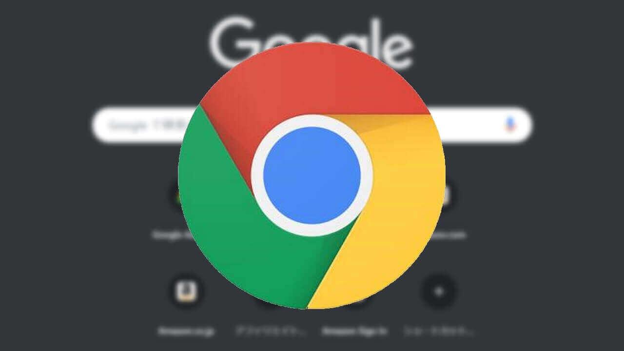 Windows 10「Chrome v74.0」でダークモードを設定する方法