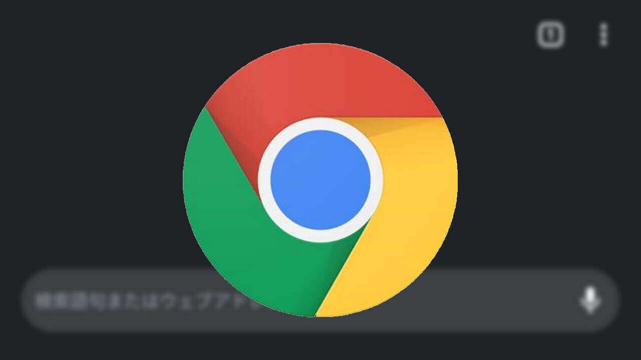 Android版「Chrome(v74)」がダークモードをサポート